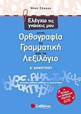 Ελέγχω τις γνώσεις μου στην ορθογραφία, τη γραμματική και το λεξιλόγιο Δ΄ δημοτικού