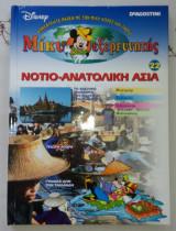 Μίκυ εξερευνητής: Νοτιο-ανατολική Ασία