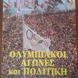 """Ολυμπιακοί αγώνες και πολιτική """"Επτά Ημέρες"""""""
