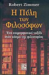 Η πύλη των φιλοσόφων