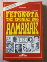 Αλμανακ 1986
