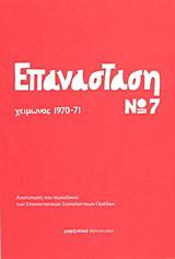 Επανάσταση Νο 7