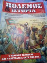 Παγκοσμια πολεμικη ιστορια τευχος 49