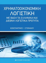 Χρηματοοικονομική Λογιστική με βάση τα ελληνικά και διεθνή λογιστικά πρότυπα