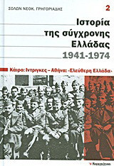 """Ιστορία της σύγχρονης Ελλάδας, 1941-1974: Κάιρο: Ίντριγκες - Αθήνα: """"Ελεύθερη Ελλάδα"""""""