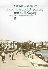Η προπολεμική Αίγυπτος και οι Έλληνες