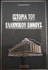 Ιστορία του Ελληνικού Έθνους (Σε 11 τόμους)