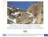 Ορεινοί όγκοι νομού Αχαΐας - Πάτρα