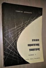 Στοιχεία Παραστατικής Γεωμετρίας - Τόμος Ι