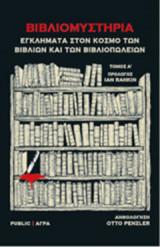 Βιβλιομυστήρια: Εγκλήματα στον κόσμο των βιβλίων και των βιβλιοπωλείων
