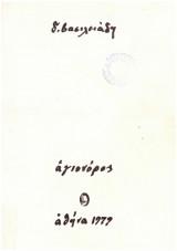 Αγιονόρος - Δ. Βασιλειάδη -Αθήνα, 1979 (Σπάνιο)