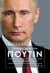 Συνέντευξη με τον Πούτιν