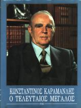 Κωνσταντίνος Καραμανλής, ο τελευταίος μεγάλος, Πρώτη Έκδοση, 1991