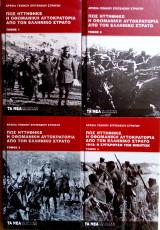 Πως ηττήθηκε η οθωμανική αυτοκρατορία από τον ελληνικό στρατό (4 τόμοι)
