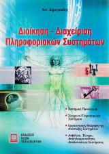 Διοίκηση-διαχείριση πληροφοριακών συστημάτων