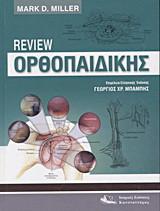 Review ορθοπαιδικής