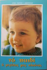 Το παιδί - Ο μεγάλος μας πλούτος