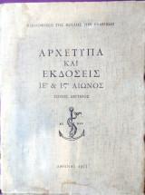 Αρχέτυπα και εκδόσεις Ιε & Ις αιώνος -Δεύτερος τόμος