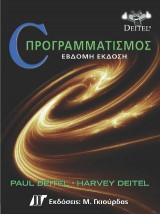 C Προγραμματισμός, 7η Έκδοση