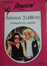 Η κούρσα της αγάπης Άρλεκιν Συλλογή Νο 330