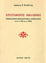 ΧΡΙΣΤΟΦΟΡΟΣ ΜΗΛΙΩΝΗΣ ΧΡΟΝΟΛΟΓΙΟ - ΒΙΒΛΙΟΓΡΑΦΙΑ - ΑΝΘΟΛΟΓΙΟ (ΑΠΟ ΤΟ 1954 ΩΣ ΤΟ 2002)
