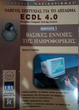 Οδηγός Επιτυχίας για το Δίπλωμα ECDL 4.0 (European Computer Driving Licence) - Ενότητα 1: Βασικές Έννοιες της Πληροφορικής