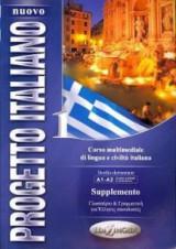 Nuovo Progetto Italiano 1 Supplemento