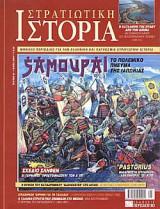 Στρατιωτική Ιστορία 93