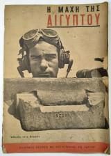 Η Μάχη της Αιγύπτου 1944 Σπάνιο Περιοδικό Περιόδου Β' Παγκοσμίου Πολέμου