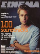Περιοδικό Σινεμά τεύχος 157