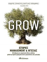 Grow - Ιστορίες Management & Ηγεσίας