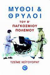 Μύθοι και θρύλοι του Β΄ Παγκοσμίου Πολέμου