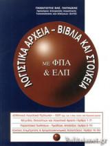 Λογιστικά αρχεία- βιβλία και στοιχεία με ΦΠΑ και ελπ