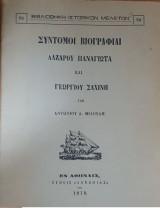 Σύντομοι βιογραφίαι Λαζάρου Παναγιώτα και Γεωργίου Σαχίνη