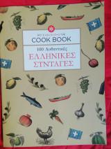 Cook Book - 100 Αυθεντικές Ελληνικές Συνταγές