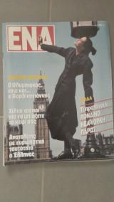 Περιοδικό Ένα τεύχος 45