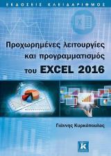 Προχωρημένες λειτουργίες και προγραμματισμός του Excel 2016
