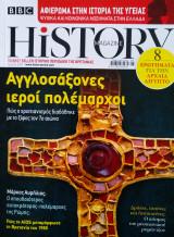 BBC history magazine τεύχος 8