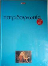 Πατριδογνωσία -Ελλήνων Τόποι 10.000 χρόνια Ιστορίας -τόμοι 1 και 2