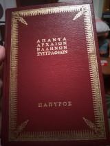 Απαντα Αρχαίων Ελλήνων Συγγραφέων - Ξενοφώντος Ιππαρχικος
