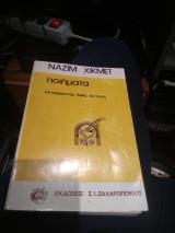 Ναζιμ Χικμετ ποιήματα