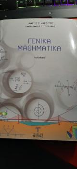Γενικά Μαθηματικά 3η εκδοση