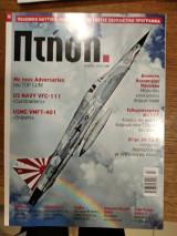 Περιοδικό πτήση Ιούλιος 2020