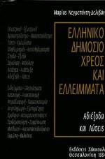 Ελληνικό δημόσιο χρέος και ελλείμματα