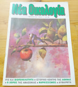 Νεα Οικολογια Τευχος 111  Ιανουαριος 1994