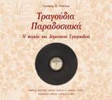 Τραγούδια Παραδοσιακά