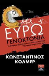 Ευρωγενοκτονία - Τα Μνημόνια εξολοθρεύουν τον Ελληνικό πληθυσμό - Γλωσσάριο μνημονιακών όρων