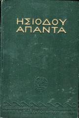 ΆπανταΉσιόδου,έργακαιημέρες,θεογονία,ασπίςηρακλέους,αποσπάσματαηοιων,αρχαίονκείμενον,εισαγωγήμετάφρασιςσχόλια Παναγή Λεκατσά,  Ζαχαρόπουλος,1939