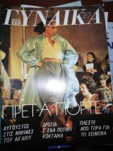 Γυναίκα Τεύχος 719