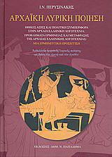 Αρχαϊκή λυρική ποίηση. Ηθικές αξίες και πολιτική συμπεριφορά στην αρχαία ελληνική λογοτεχνία: Προβλήματα ερμηνείας και μετάφρασης: Μια ερμηνευτική προσέγγιση: Ανθολογία αρχαϊκής λυρικής ποίησης με βάση την αρετή και τον αγαθόν